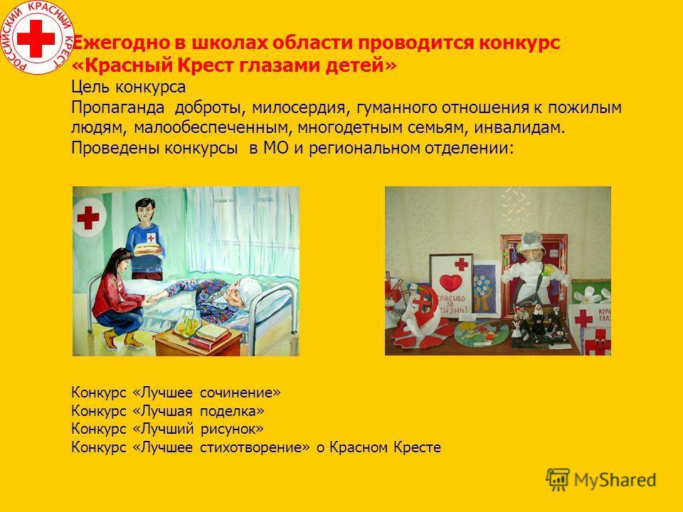Ежегодно в школах области проводится конкурс «Красный Крест глазами детей» Цель конкурса Пропаганда доброты, милосердия, гуманного отношения к пожилым людям, малообеспеченным, многодетным семьям, инвалидам. Проведены конкурсы в МО и региональном отде