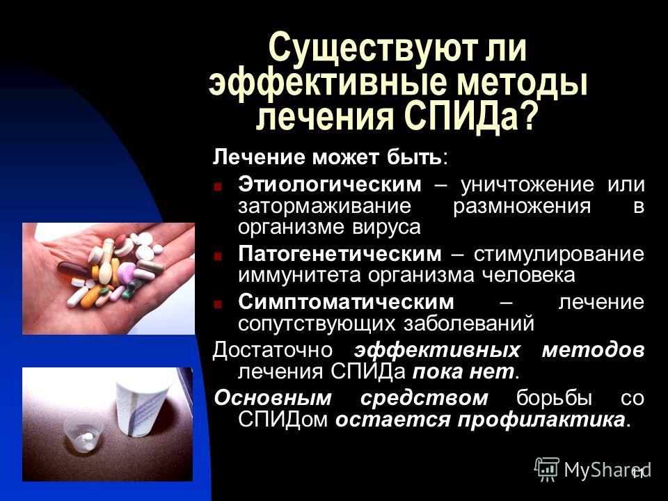 11 Существуют ли эффективные методы лечения СПИДа? Лечение может быть: Этиологическим – уничтожение или затормаживание размножения в организме вируса Патогенетическим – стимулирование иммунитета организма человека Симптоматическим – лечение сопутству