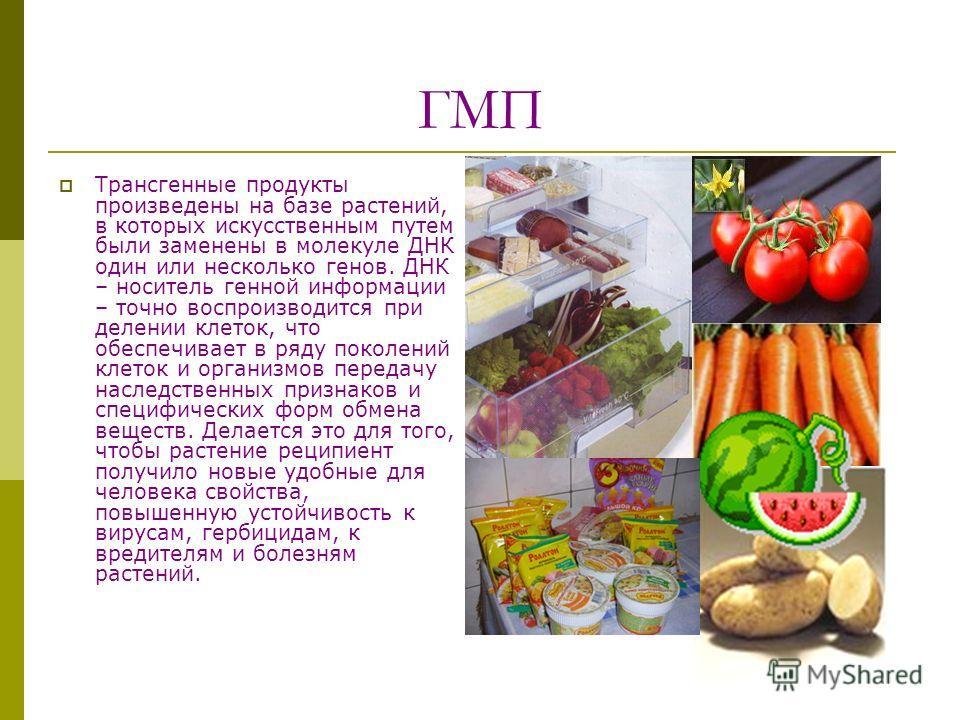 ГМП Трансгенные продукты произведены на базе растений, в которых искусственным путем были заменены в молекуле ДНК один или несколько генов. ДНК – носитель генной информации – точно воспроизводится при делении клеток, что обеспечивает в ряду поколений