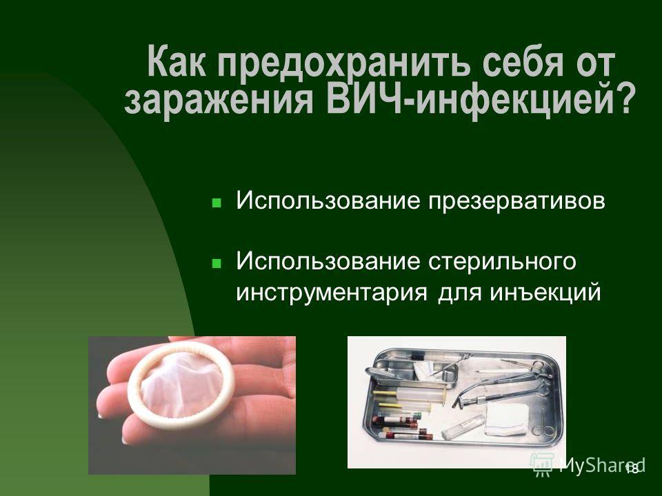 18 Как предохранить себя от заражения ВИЧ-инфекцией? Использование презервативов Использование стерильного инструментария для инъекций