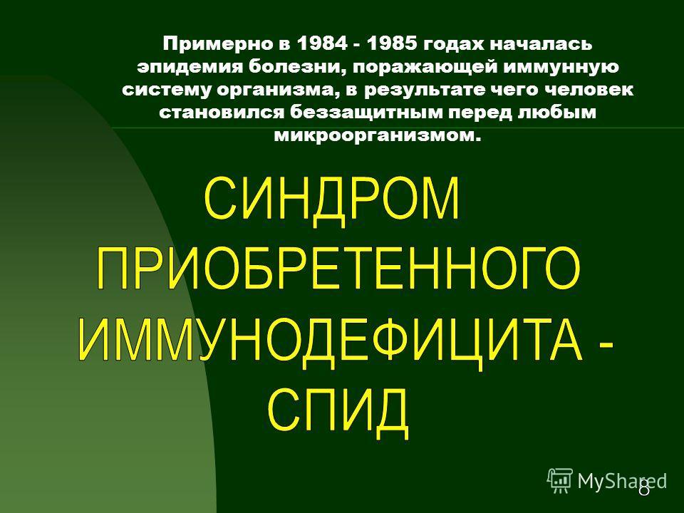 Примерно в 1984 - 1985 годах началась эпидемия болезни, поражающей иммунную систему организма, в результате чего человек становился беззащитным перед любым микроорганизмом.