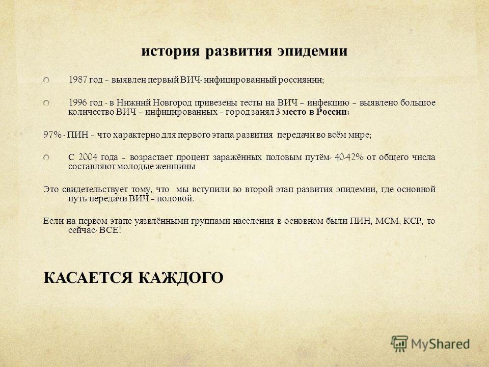 история развития эпидемии 1987 год – выявлен первый ВИЧ - инфицированный россиянин ; 1996 год - в Нижний Новгород привезены тесты на ВИЧ – инфекцию – выявлено большое количество ВИЧ – инфицированных – город занял 3 место в России : 97% - ПИН – что ха