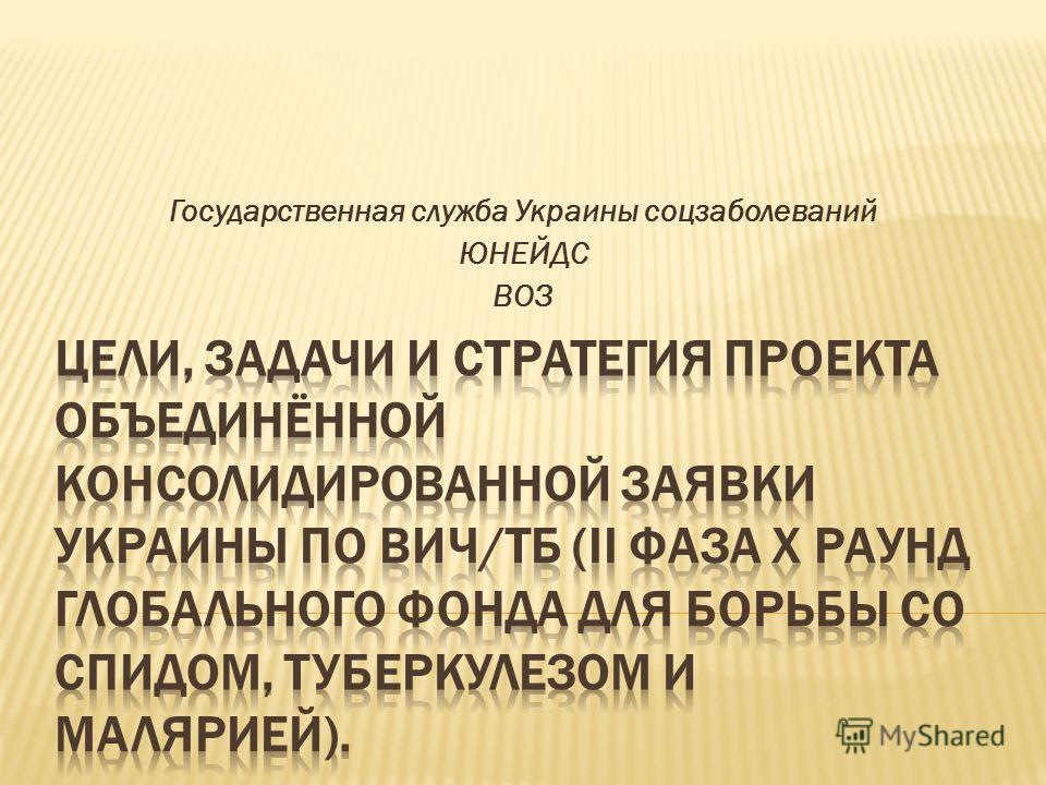 Государственная служба Украины соцзаболеваний ЮНЕЙДС ВОЗ