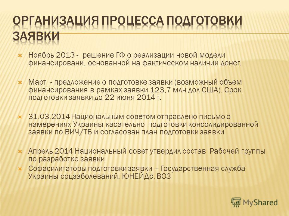 Ноябрь 2013 - решение ГФ о реализации новой модели финансировани, основанной на фактическом наличии денег. Март - предложение о подготовке заявки (возможный объем финансирования в рамках заявки 123,7 млн дол США). Срок подготовки заявки до 22 июня 20