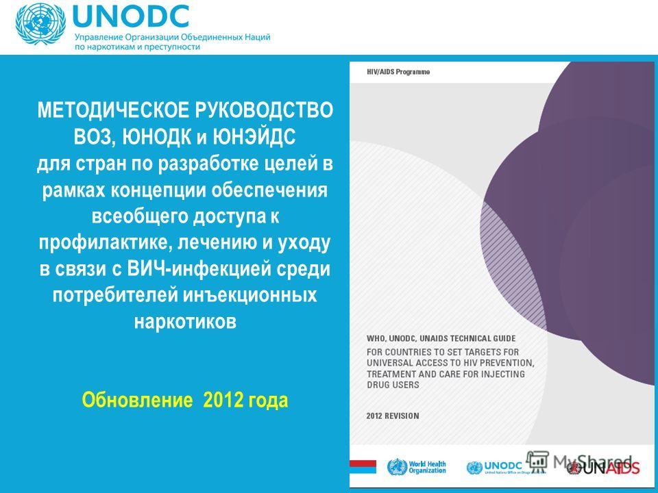 МЕТОДИЧЕСКОЕ РУКОВОДСТВО ВОЗ, ЮНОДК и ЮНЭЙДС для стран по разработке целей в рамках концепции обеспечения всеобщего доступа к профилактике, лечению и уходу в связи с ВИЧ-инфекцией среди потребителей инъекционных наркотиков Обновление 2012 года