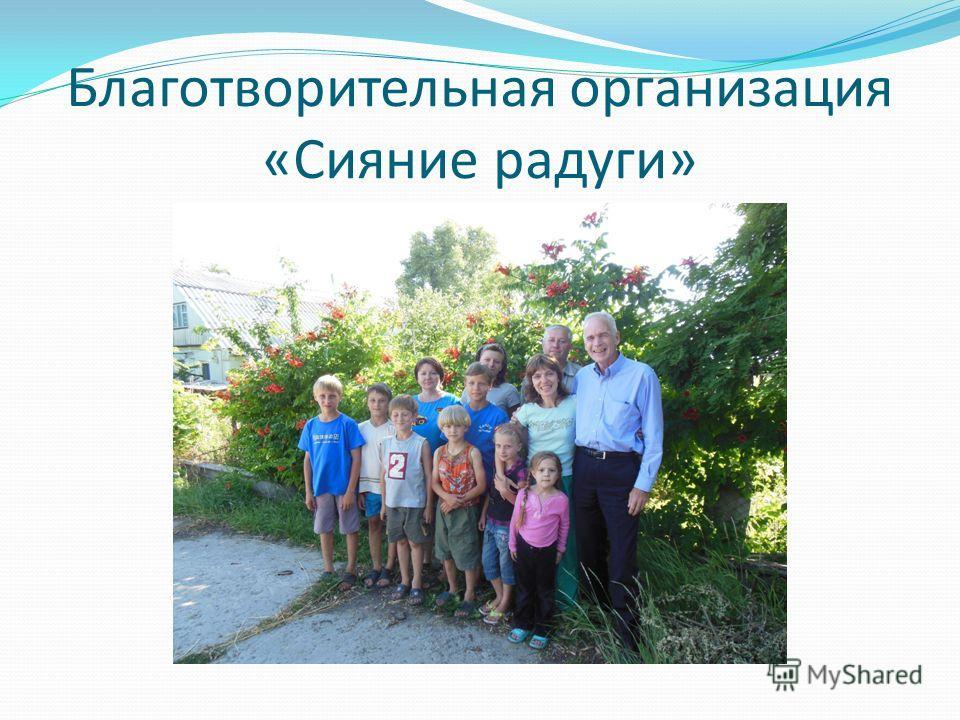Благотворительная организация «Сияние радуги»