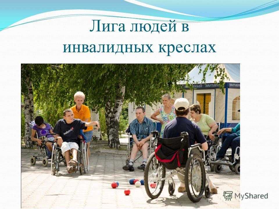 Лига людей в инвалидных креслах