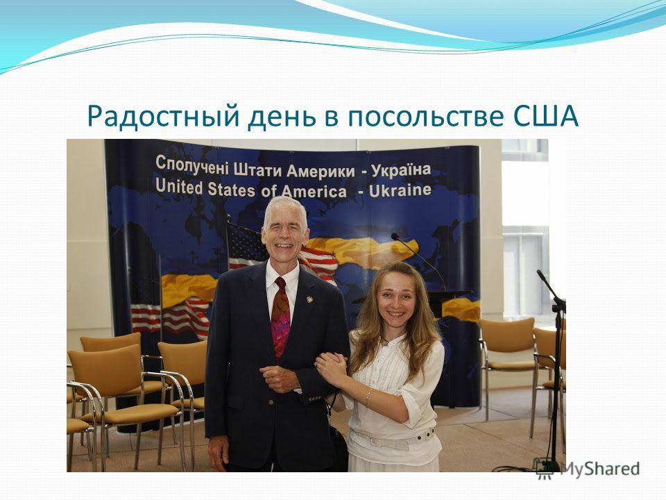 Радостный день в посольстве США
