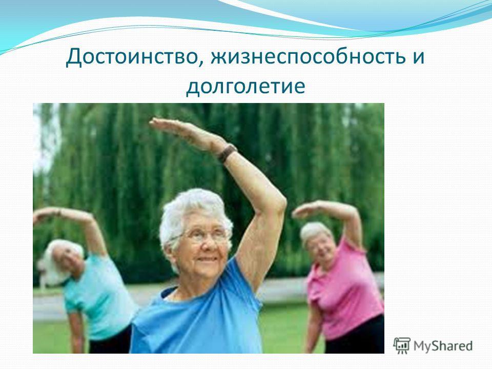 Достоинство, жизнеспособность и долголетие