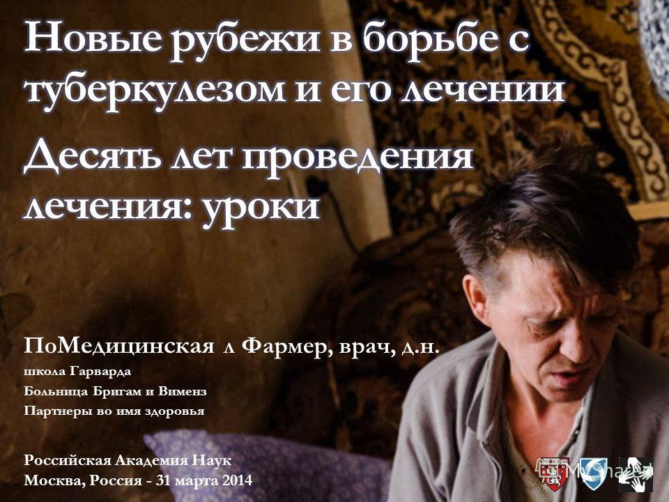 Российская Академия Наук Москва, Россия - 31 марта 2014