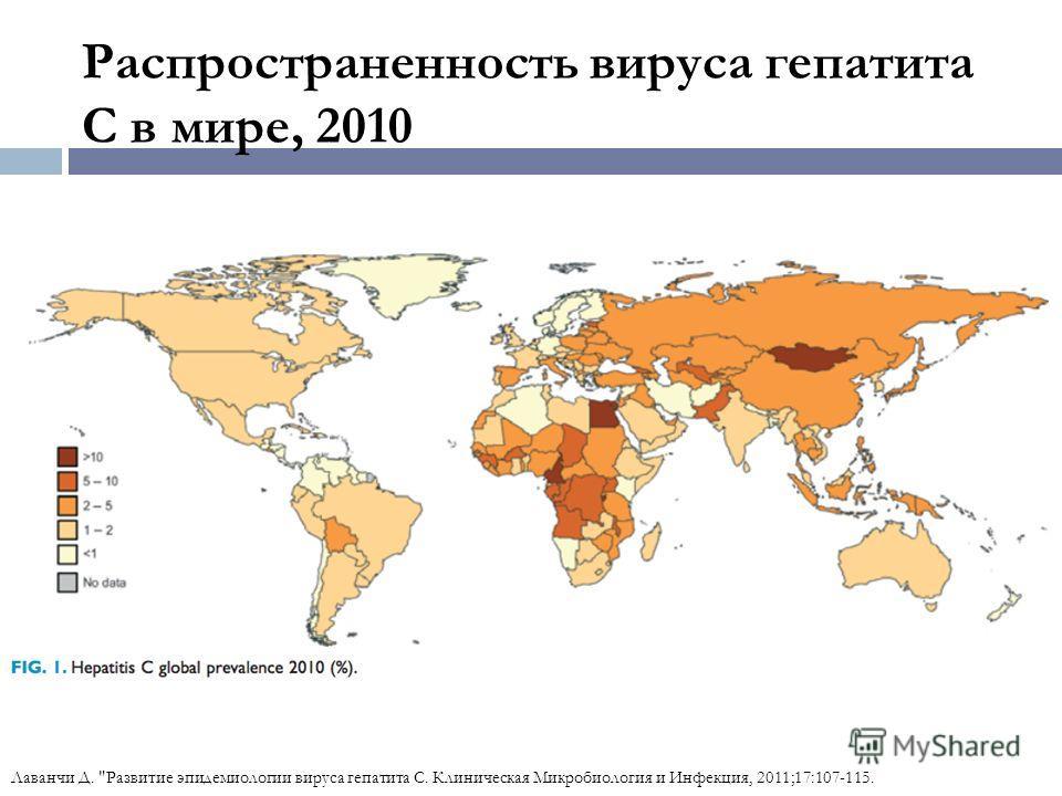 Распространенность вируса гепатита С в мире, 2010 Лаванчи Д. Развитие эпидемиологии вируса гепатита С. Клиническая Микробиология и Инфекция, 2011;17:107-115.
