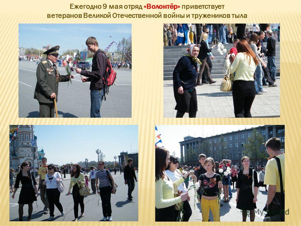 Ежегодно 9 мая отряд «Волонтёр» приветствует ветеранов Великой Отечественной войны и тружеников тыла