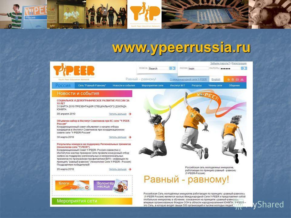www.ypeerrussia.ru