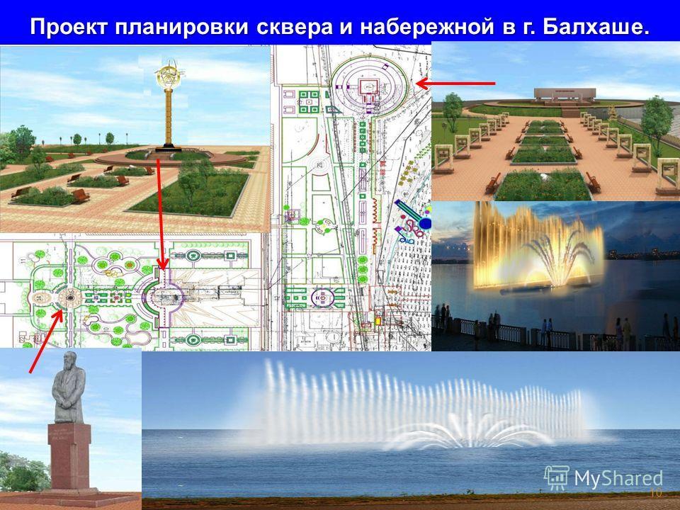 Проект планировки сквера и набережной в г. Балхаше. 10