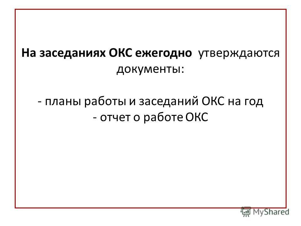На заседаниях ОКС ежегодно утверждаются документы: - планы работы и заседаний ОКС на год - отчет о работе ОКС