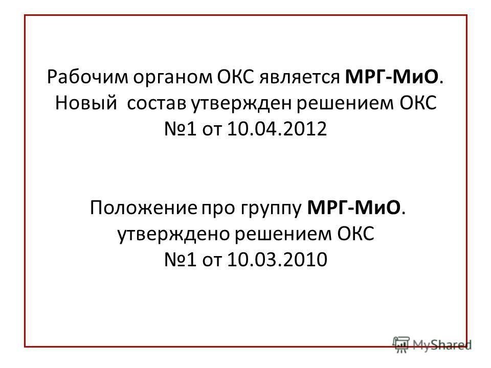 Рабочим органом ОКС является МРГ-МиО. Новый состав утвержден решением ОКС 1 от 10.04.2012 Положение про группу МРГ-МиО. утверждено решением ОКС 1 от 10.03.2010