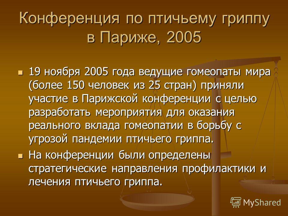 Конференция по птичьему гриппу в Париже, 2005 19 ноября 2005 года ведущие гомеопаты мира (более 150 человек из 25 стран) приняли участие в Парижской конференции с целью разработать мероприятия для оказания реального вклада гомеопатии в борьбу с угроз