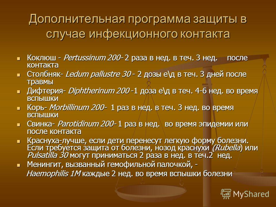 Дополнительная программа защиты в случае инфекционного контакта Коклюш - Pertussinum 200- 2 раза в нед. в теч. 3 нед. после контакта Коклюш - Pertussinum 200- 2 раза в нед. в теч. 3 нед. после контакта Столбняк- Ledum pallustre 30 - 2 дозы е\д в теч.