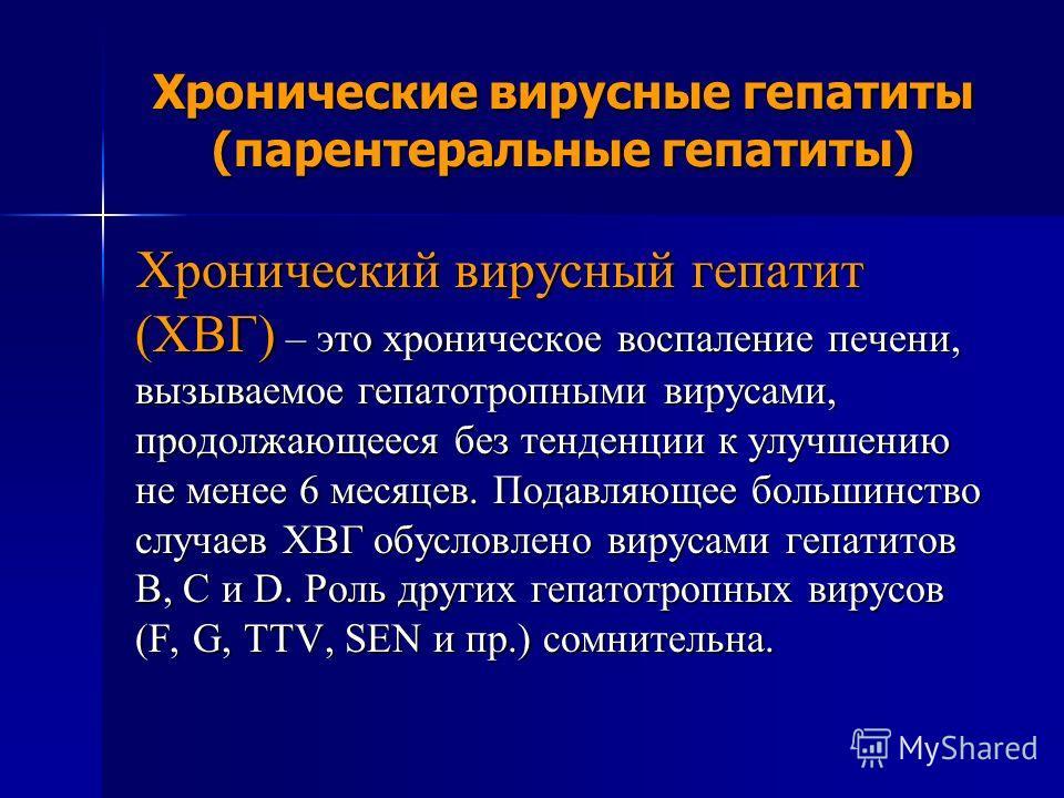 Новое в лечении гепатита b в 2016 году в россии