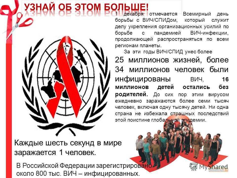1 декабря отмечается Всемирный день борьбы с ВИЧ/СПИДом, который служит делу укрепления организационных усилий по борьбе с пандемией ВИЧ-инфекции, продолжающей распространяться по всем регионам планеты. За эти годы ВИЧ/СПИД унес более 25 миллионов жи