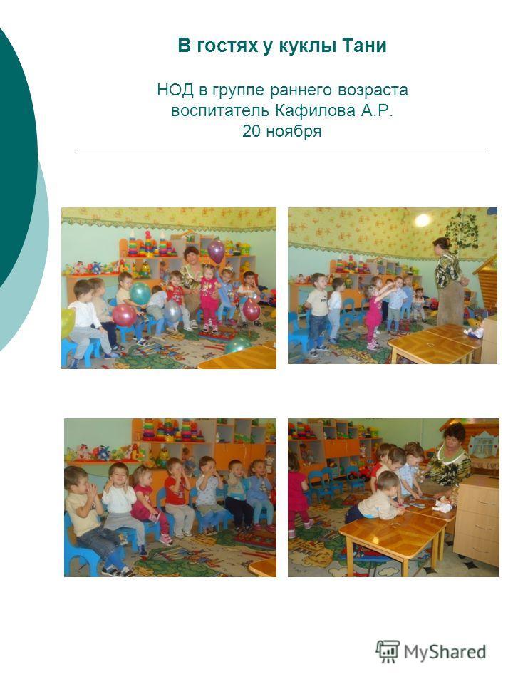 В гостях у куклы Тани НОД в группе раннего возраста воспитатель Кафилова А.Р. 20 ноября