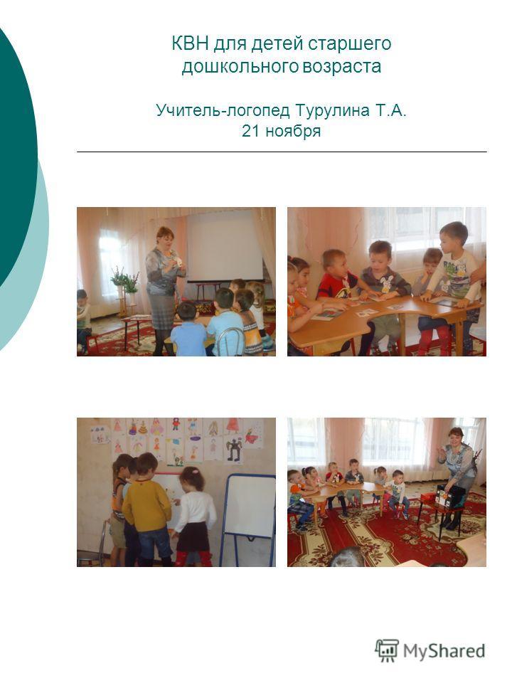 КВН для детей старшего дошкольного возраста Учитель-логопед Турулина Т.А. 21 ноября