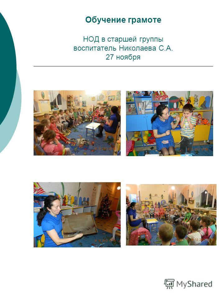 Обучение грамоте НОД в старшей группы воспитатель Николаева С.А. 27 ноября
