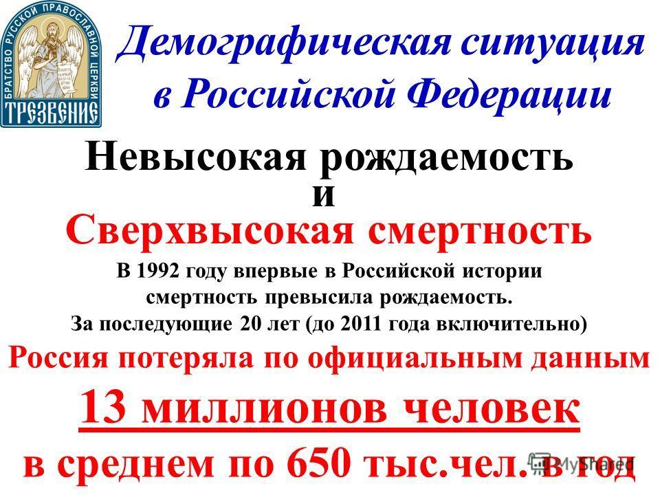 Демографическая ситуация в Российской Федерации Невысокая рождаемость и Сверхвысокая смертность В 1992 году впервые в Российской истории смертность превысила рождаемость. За последующие 20 лет (до 2011 года включительно) Россия потеряла по официальны