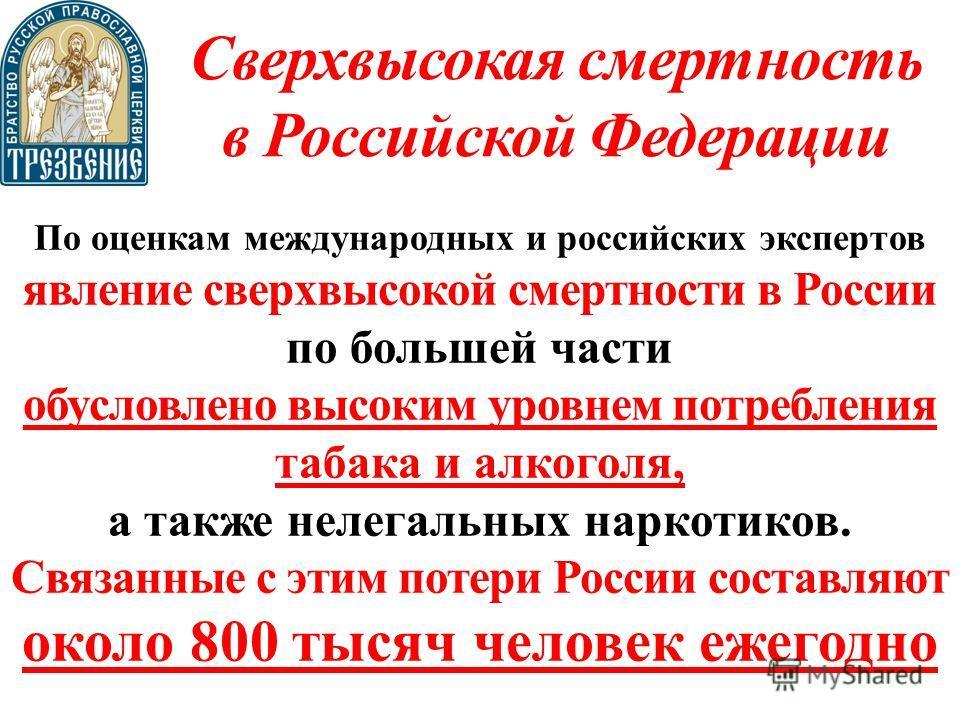 Сверхвысокая смертность в Российской Федерации По оценкам международных и российских экспертов явление сверхвысокой смертности в России по большей части обусловлено высоким уровнем потребления табака и алкоголя, а также нелегальных наркотиков. Связан