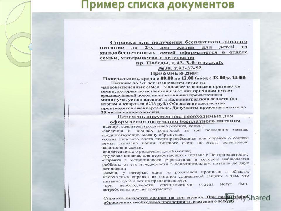 Пример списка документов