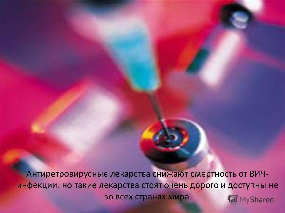 Антиретровирусные лекарства снижают смертность от ВИЧ- инфекции, но такие лекарства стоят очень дорого и доступны не во всех странах мира.