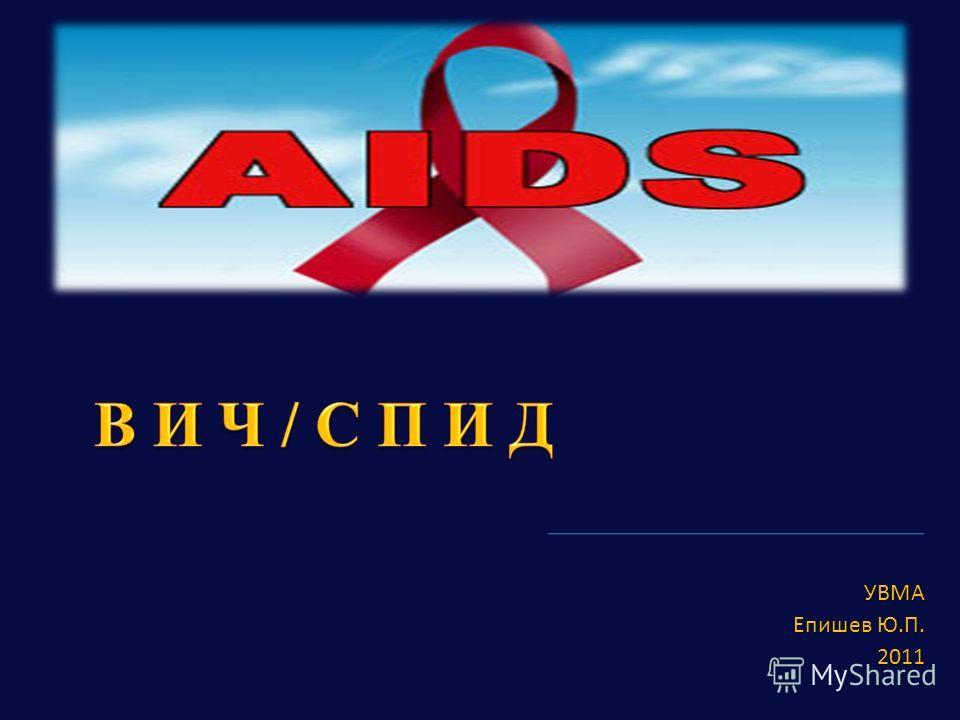 УВМА Епишев Ю.П. 2011