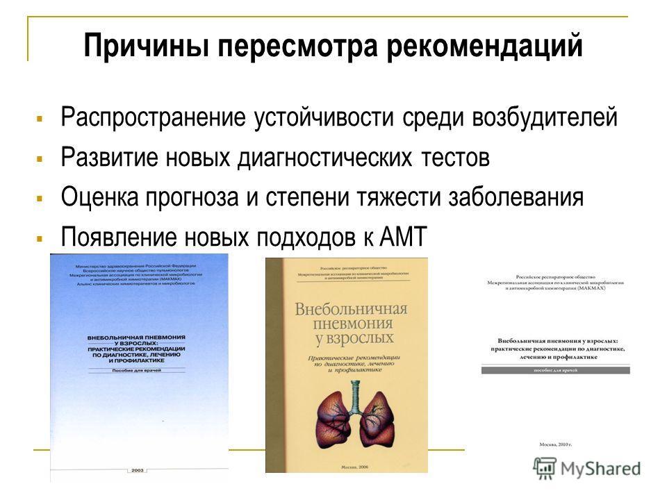 Причины пересмотра рекомендаций Распространение устойчивости среди возбудителей Развитие новых диагностических тестов Оценка прогноза и степени тяжести заболевания Появление новых подходов к АМТ