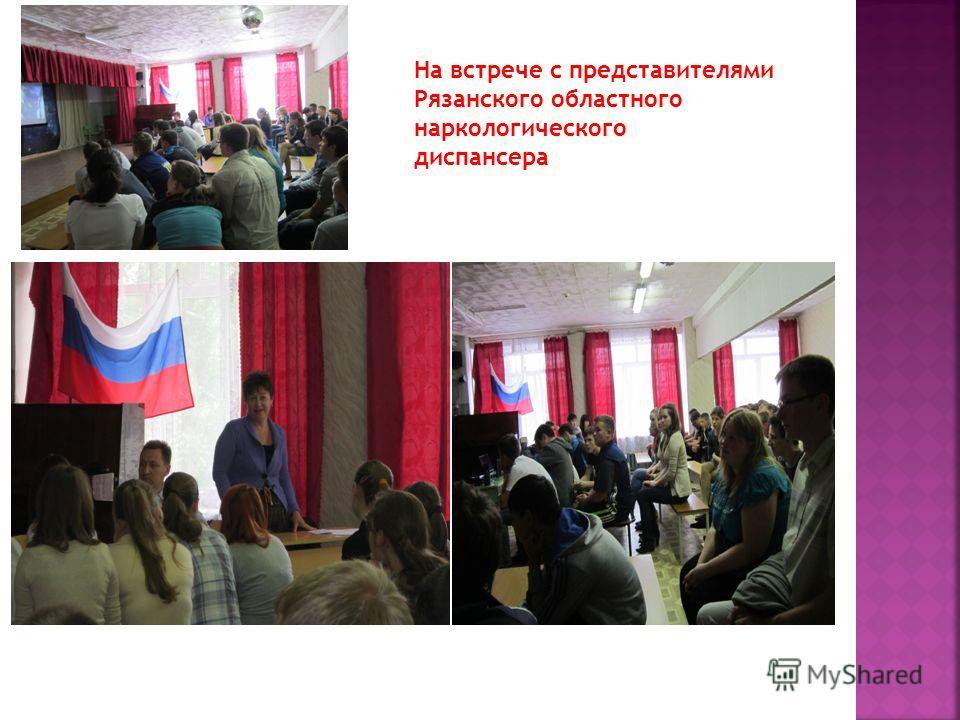 На На встрече с представителями Рязанского областного наркологического диспансера