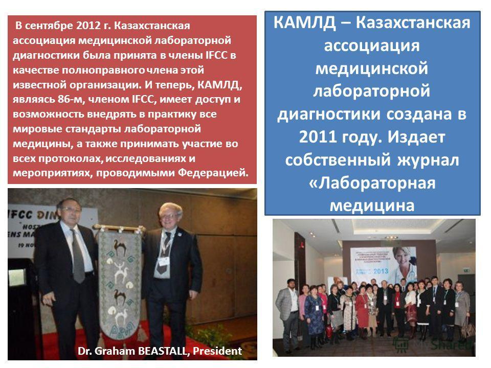 В сентябре 2012 г. Казахстанская ассоциация медицинской лабораторной диагностики была принята в члены IFCC в качестве полноправного члена этой известной организации. И теперь, КАМЛД, являясь 86-м, членом IFCC, имеет доступ и возможность внедрять в пр