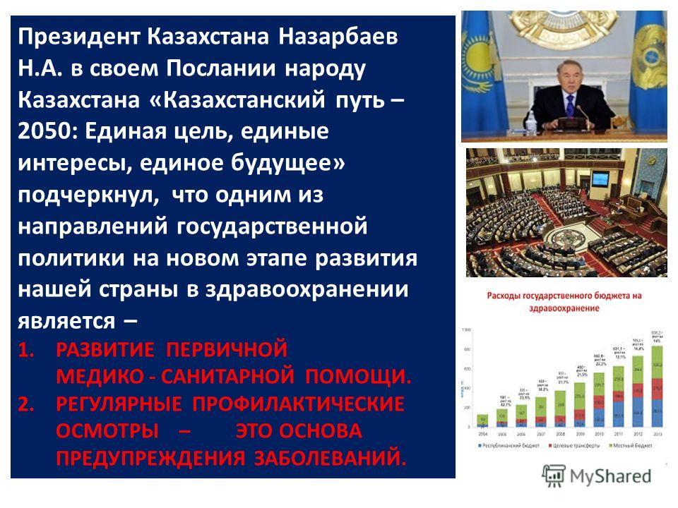 Президент Казахстана Назарбаев Н.А. в своем Послании народу Казахстана «Казахстанский путь – 2050: Единая цель, единые интересы, единое будущее» подчеркнул, что одним из направлений государственной политики на новом этапе развития нашей страны в здра