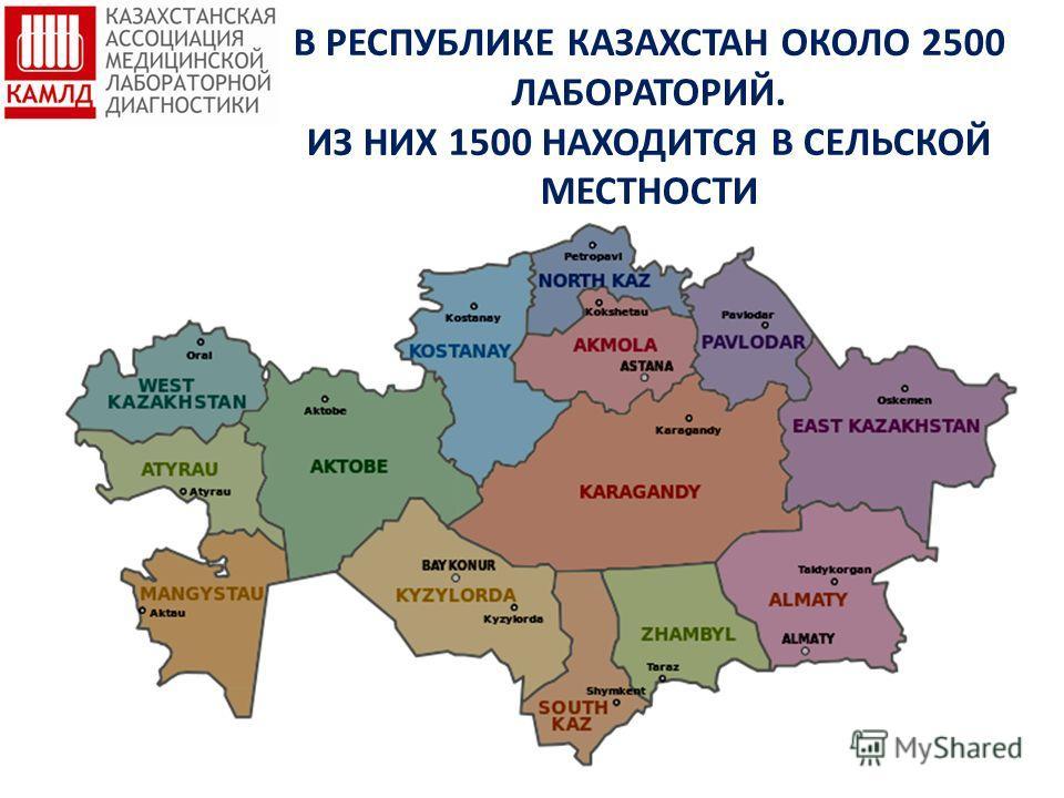 В РЕСПУБЛИКЕ КАЗАХСТАН ОКОЛО 2500 ЛАБОРАТОРИЙ. ИЗ НИХ 1500 НАХОДИТСЯ В СЕЛЬСКОЙ МЕСТНОСТИ