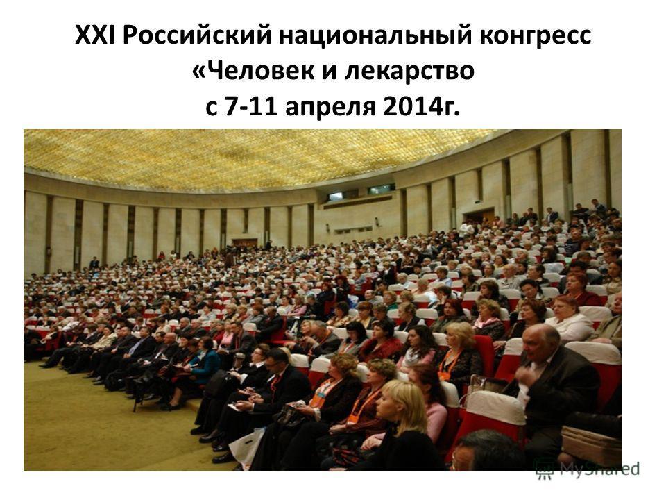XXI Российский национальный конгресс «Человек и лекарство с 7-11 апреля 2014 г.