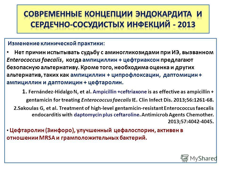 Изменение клинической практики: Нет причин испытывать судьбу с аминогликозидами при ИЭ, вызванном Enterococcus faecalis, когда ампициллин + цефтриаксон предлагают безопасную альтернативу. Кроме того, необходима оценка и других альтернатив, таких как