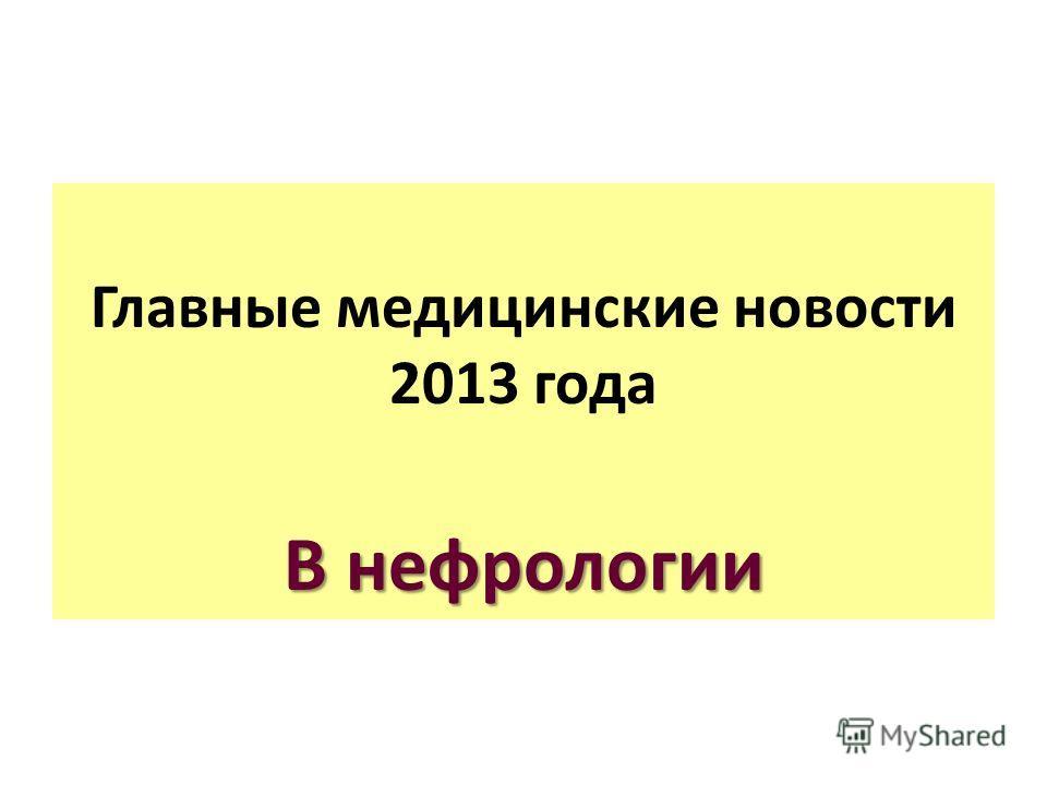 Главные медицинские новости 2013 года В нефрологии