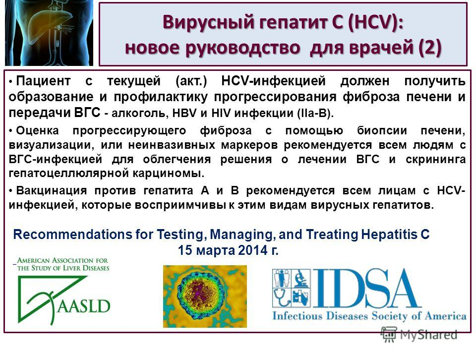 Вирусный гепатит С (HCV): новое руководство для врачей (2) Пациент с текущей (акт.) HCV-инфекцией должен получить образование и профилактику прогрессирования фиброза печени и передачи ВГС - алкоголь, HBV и HIV инфекции (IIa-B). Оценка прогрессирующег