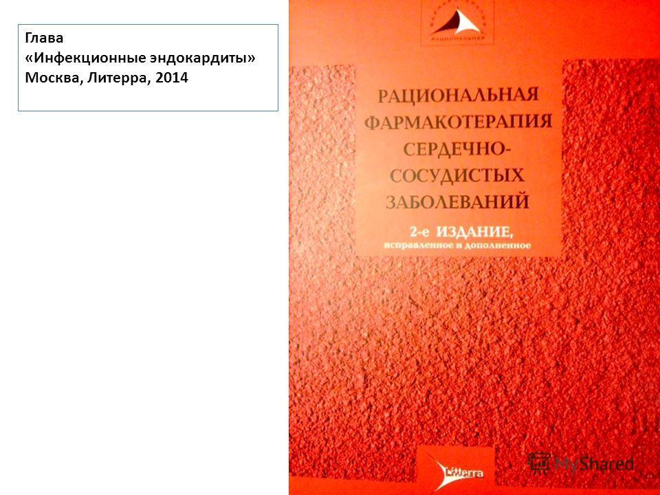 Глава «Инфекционные эндокардиты» Москва, Литерра, 2014