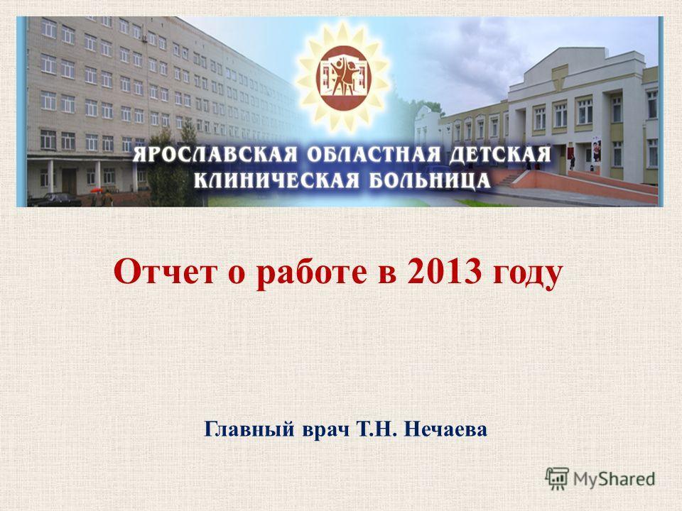 Отчет о работе в 2013 году Главный врач Т.Н. Нечаева
