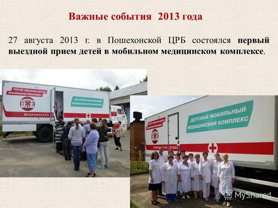 27 августа 2013 г. в Пошехонской ЦРБ состоялся первый выездной прием детей в мобильном медицинском комплексе. Важные события 2013 года