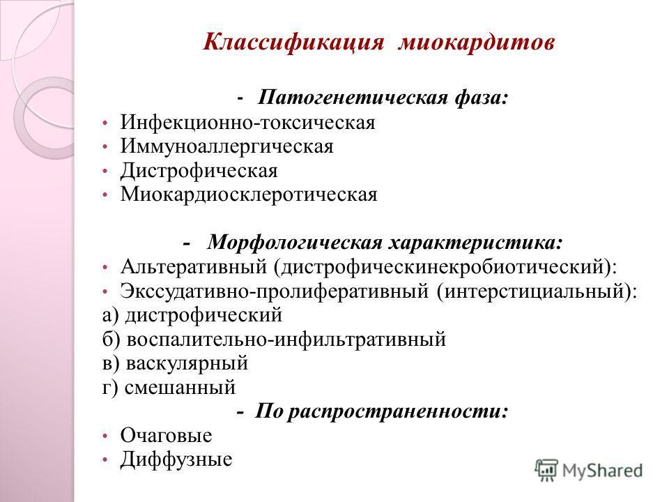 Классификация миокардитов - Патогенетическая фаза: Инфекционно-токсическая Иммуноаллергическая Дистрофическая Миокардиосклеротическая - Морфологическая характеристика: Альтеративный (дистрофическинекробиотический): Экссудативно-пролиферативный (интер