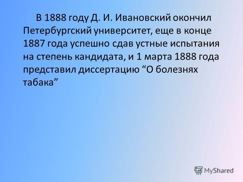 Д.И.Ивановский и В.В.Половцев пришли к заключению, что болезнь рябуха поражает растения, высаженные на старых плантациях табака, и дали рекомендации по введению севооборота и повышению культуры земледелия. и средство борьбы с нею