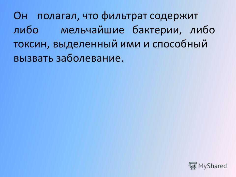 На заседании Императорской Академии наук в 1892 г. Ивановский доложил о результатах своих опытов. В заключении доклада он высказал гипотезу о бактериальном происхождении мозаичной болезни табака.