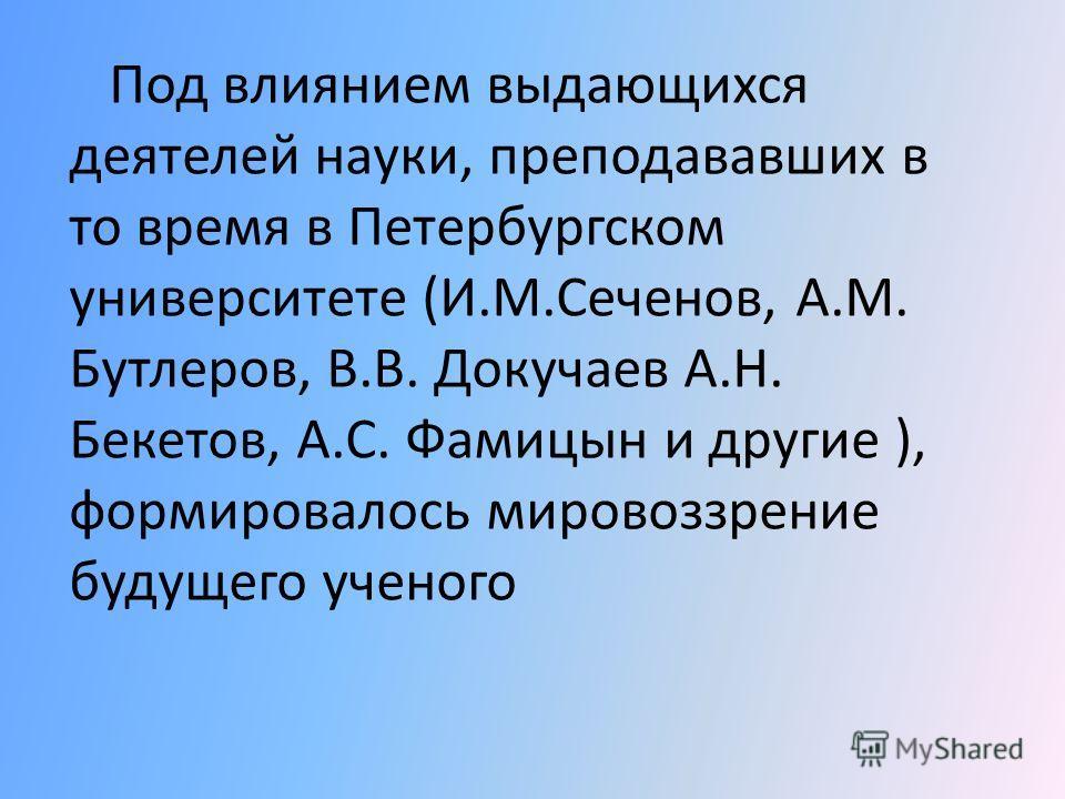 Окончив с отличием гимназию, в августе 1883 года он поступает в Петербургский университет на физико-математический факультет, по естественному разряду. Как нуждающийся студент, Ивановский был освобожден от уплаты за обучение и получал стипендию.