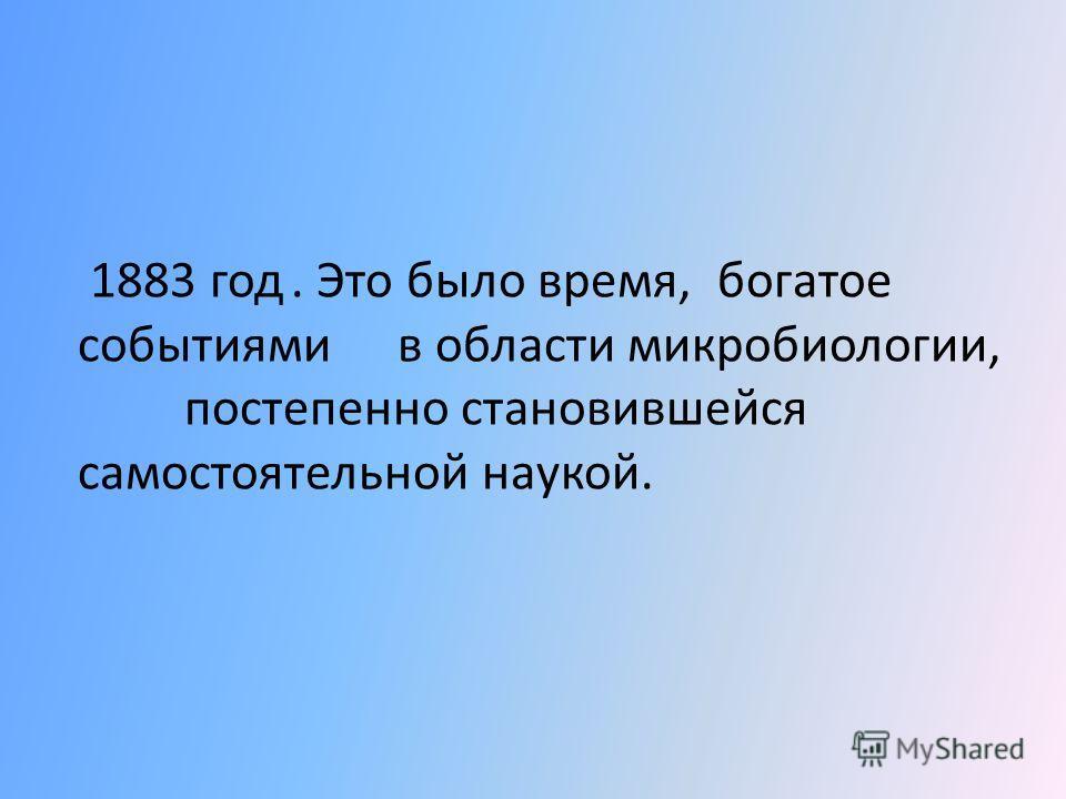 . Будучи студентом, Д.И. Ивановский c увлечением работал в научном биологическом кружке, проводил опыты по анатомии и физиологии растений