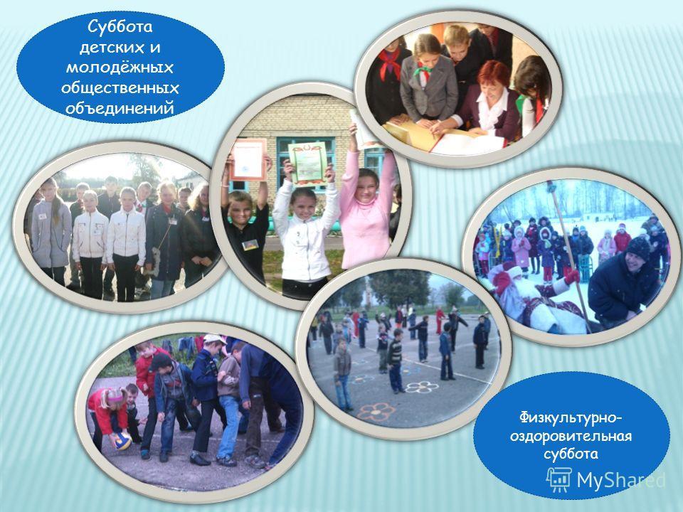 Суббота детских и молодёжных общественных объединений Физкультурно- оздоровительная суббота